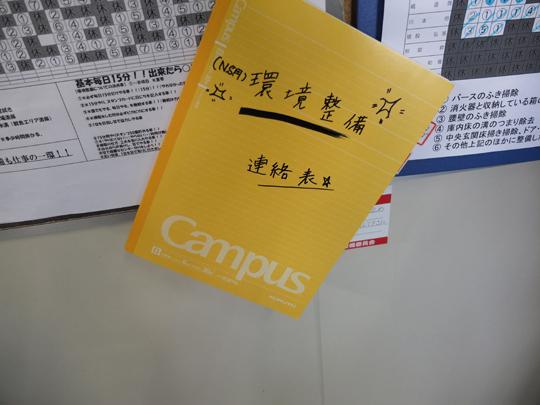 環境整備連絡ノート-good!!