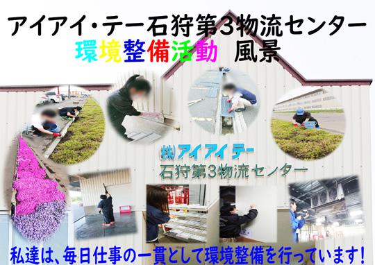 (第3C)環境整備活動-風景