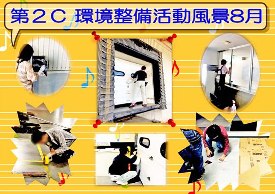 (第2C)環境整備活動-風景
