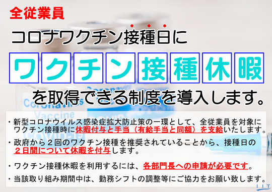 IIT ワクチン休暇制度ポスター